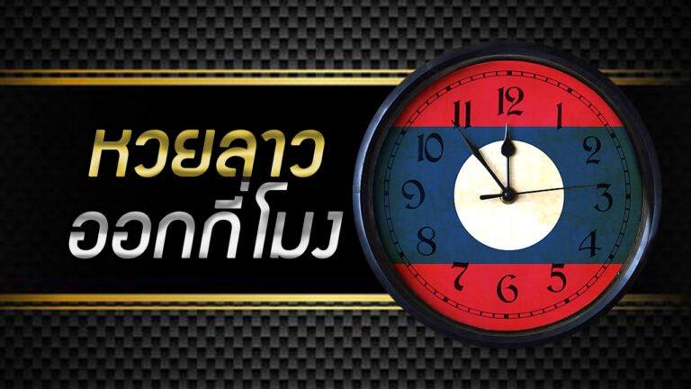 หวยลาวออกกี่โมง