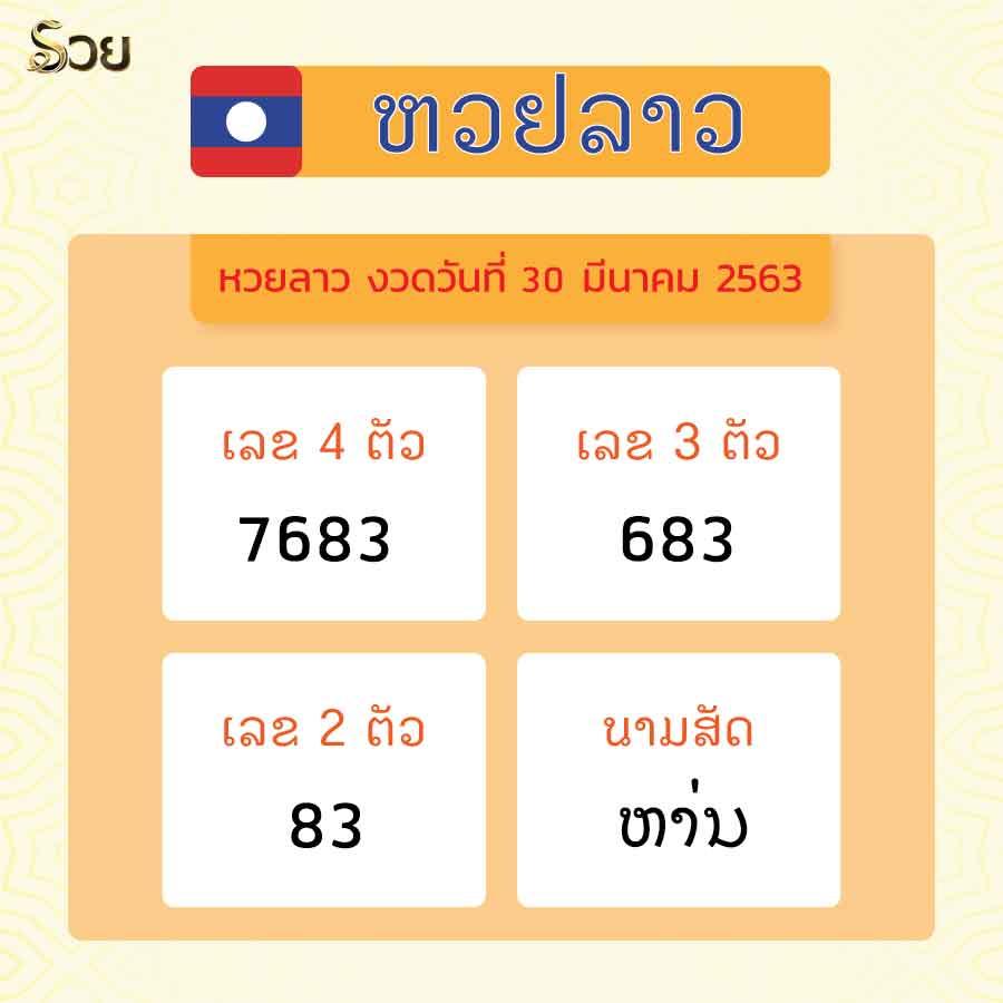 Huay Laos 30 03