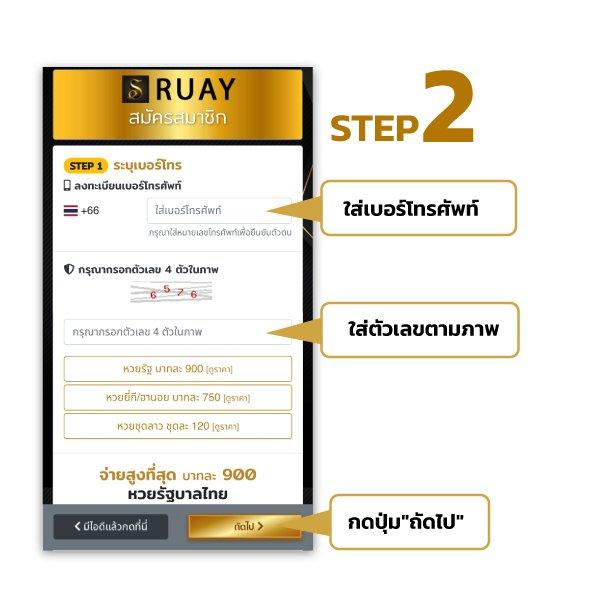 วิธีสมัครเว็บ Ruay ขั้นตอนที่ 2