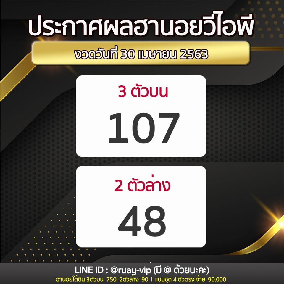 Route Hanoi Lotto 30.04.63 10