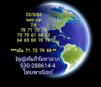 23 5 63 ชุด14