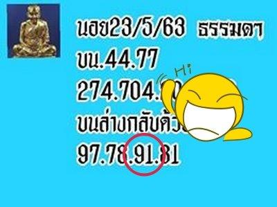 23 5 63 ชุด23