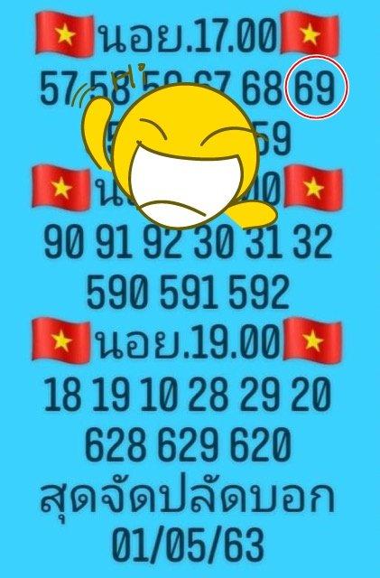 Check Hanoi Lotto Win 1.5.63.2