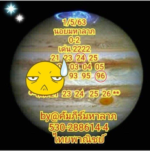 Check Hanoi Lotto Win 1.5.63.3