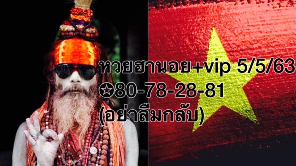 Route Hanoi Lotto 5.5.63.3