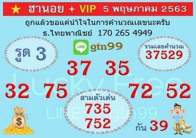 Route Hanoi Lotto 5.5.63.4