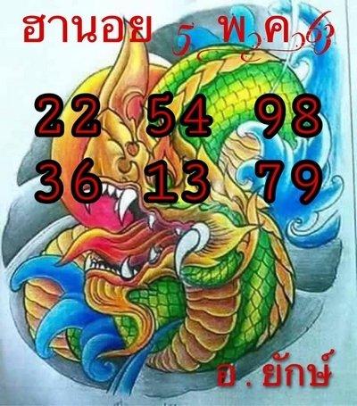 Route Hanoi Lotto 5.5.63.5