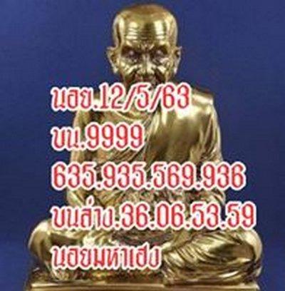 Result Hanoi 12.05.63.5
