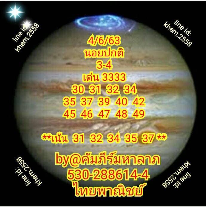 นอยคัมภีร์มหาลาภ 4/6/63