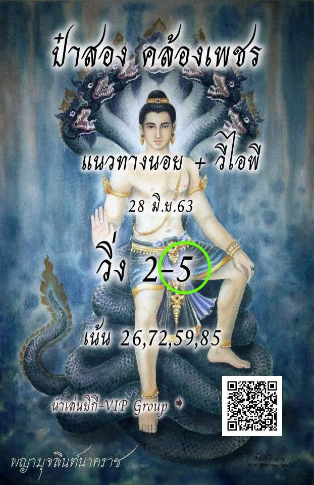 Hanoi Lotto Papa Song 28 6 63