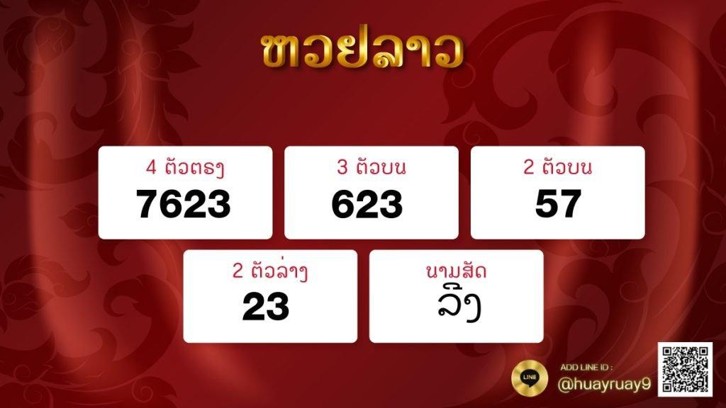 TemplateRuay9 Laos 01.10 1024x576