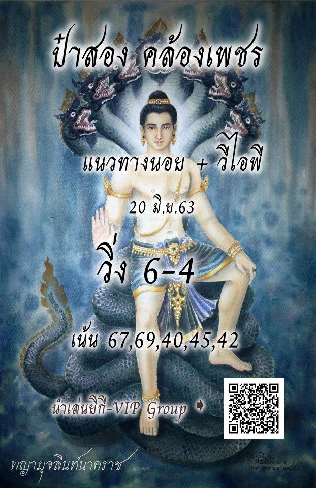 Hanoi Lotto Song 20 6 63