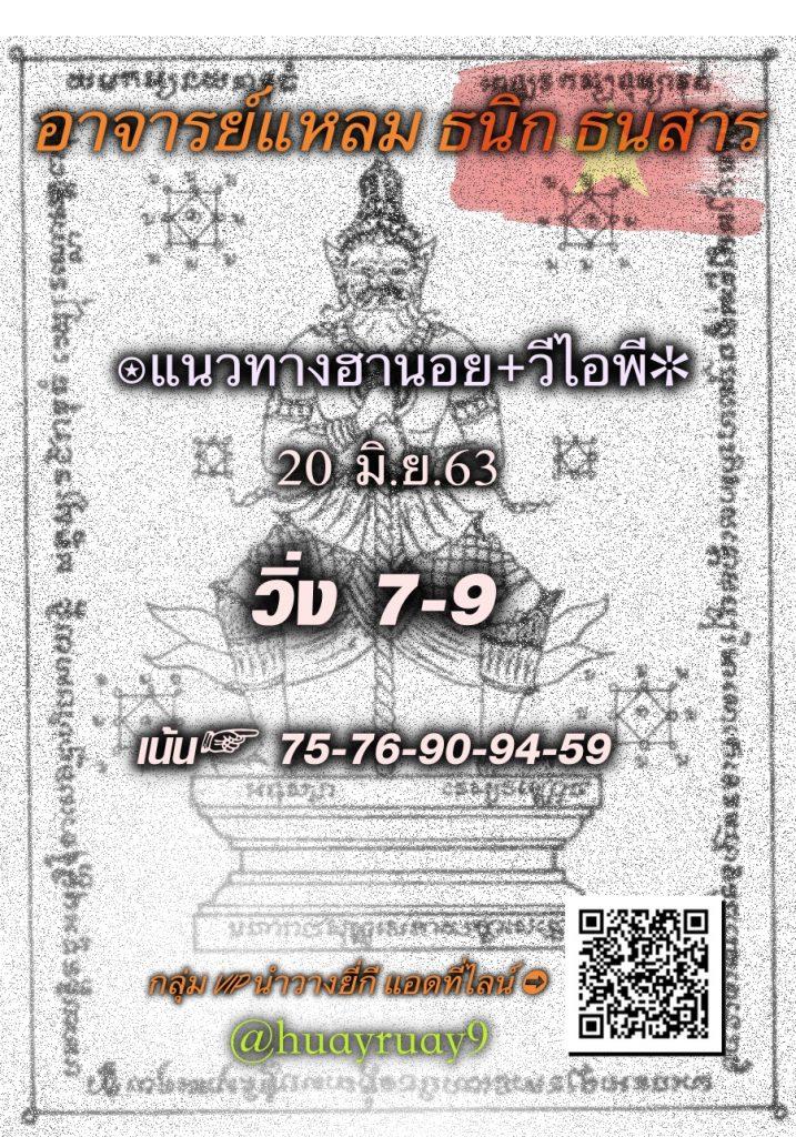 Hanoi Lotto Lheam 20 6 63 717x1024
