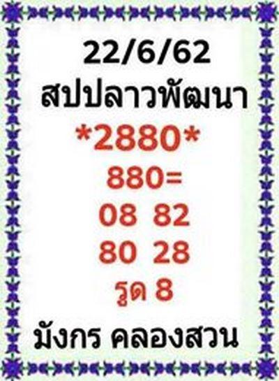 Lao Lotto 22 6 63.1