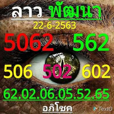 Lao Lotto 22 6 63.2