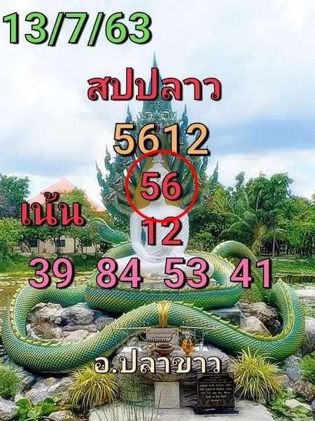 13 7 63 ชุด6 1