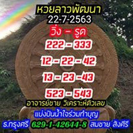 22 7 63 ชุด4