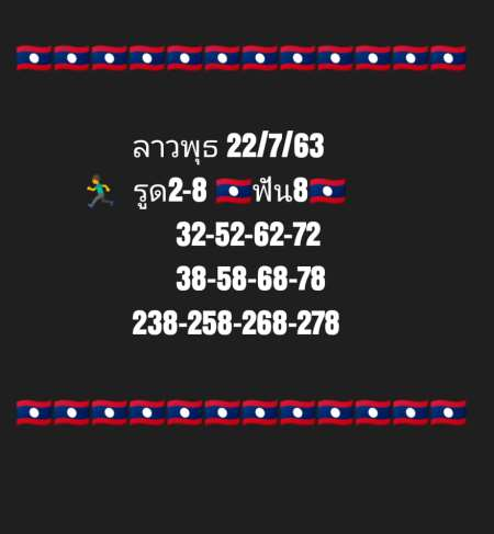 22 7 63 ชุด7