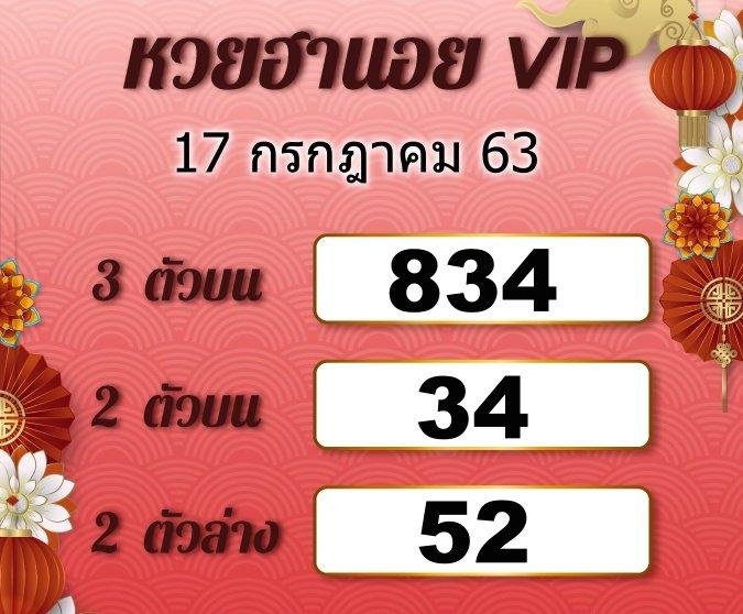 3.Hanoi VIP 6