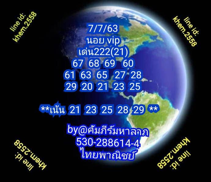 Hanoi Lotto Kapeema Halap Vip 7 7 63