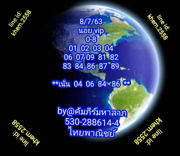 Hanoi Lotto Kapeema Halap Vip 8 7 63