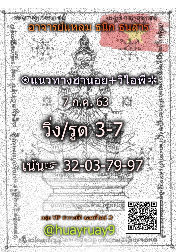 Hanoi Lotto Master Lheam 7 7 63 717x1024