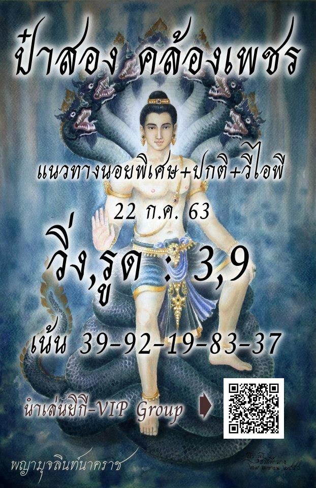 Hanoi Lotto Papa Song 22 7 63