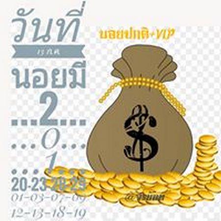 Lotto Hanoi Jiranan 13 7 63.1