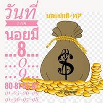 Lotto Hanoi Jiranan 7 7 63
