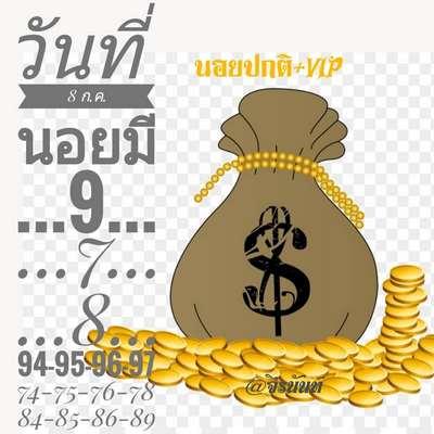 Lotto Hanoi Jiranan 8 7 63.1