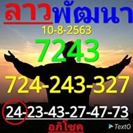 10 8 63 ชุด9