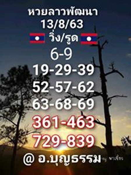 13 8 63 ชุด4