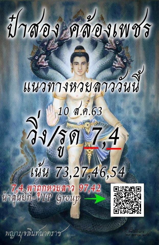 Hanoi Lotto Papa Song 10 8 63 3