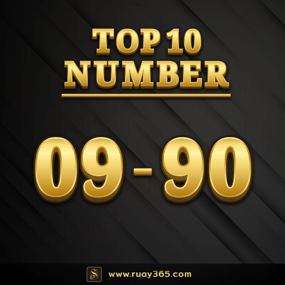 เบอร์มงคลเลขท้าย 09 – 90