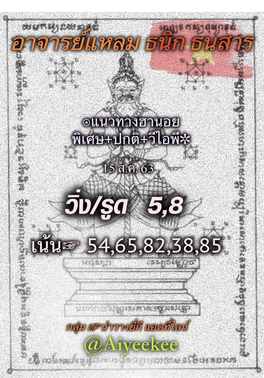 Hanoi Lotto Lheam 15 8 63 1