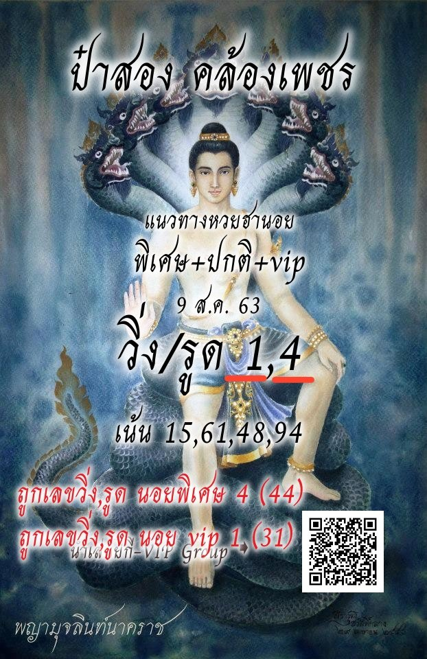 Hanoi Lotto Lheam 9 8 63 1