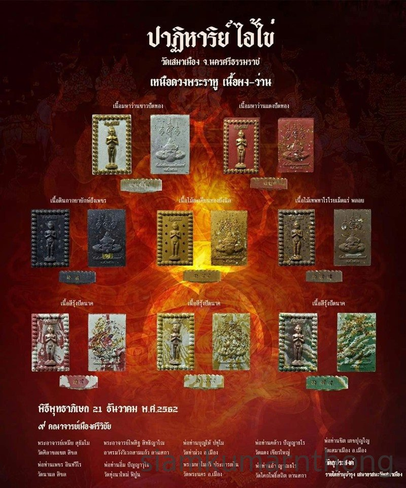 Semamuang amulets
