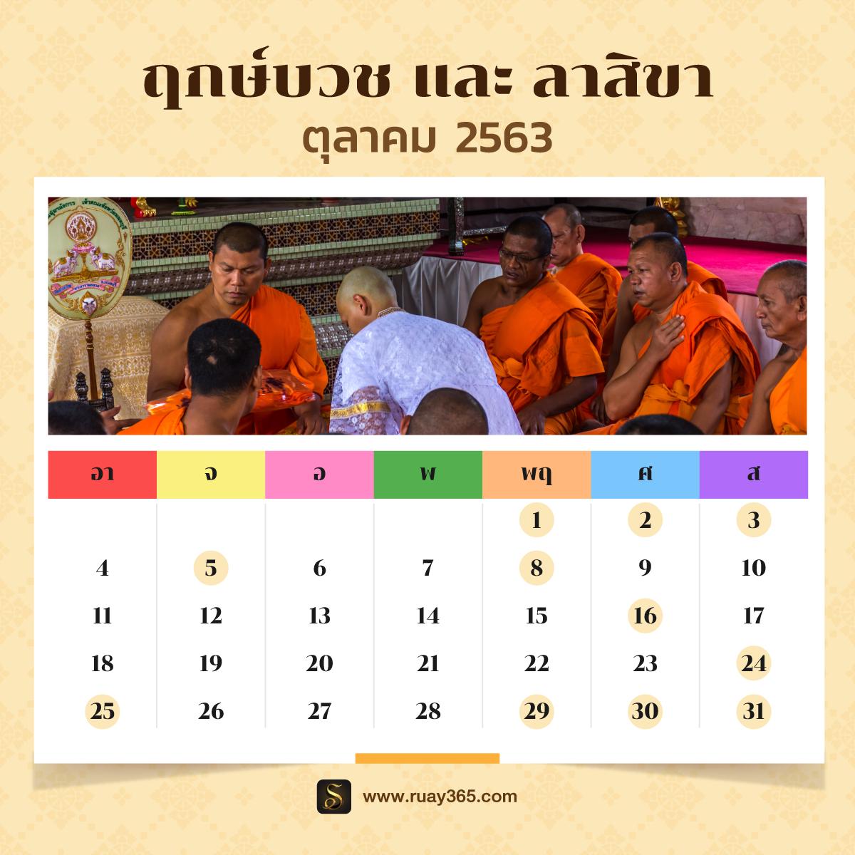 Calendar From Ordain
