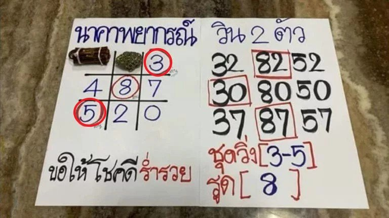 Naga Lucky Number 167 1