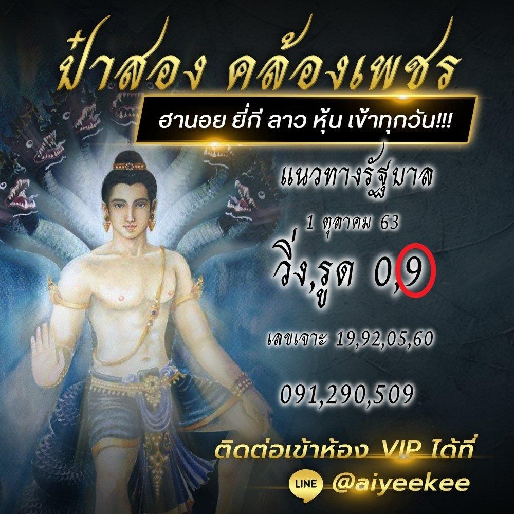 Thai Lotto Song 3