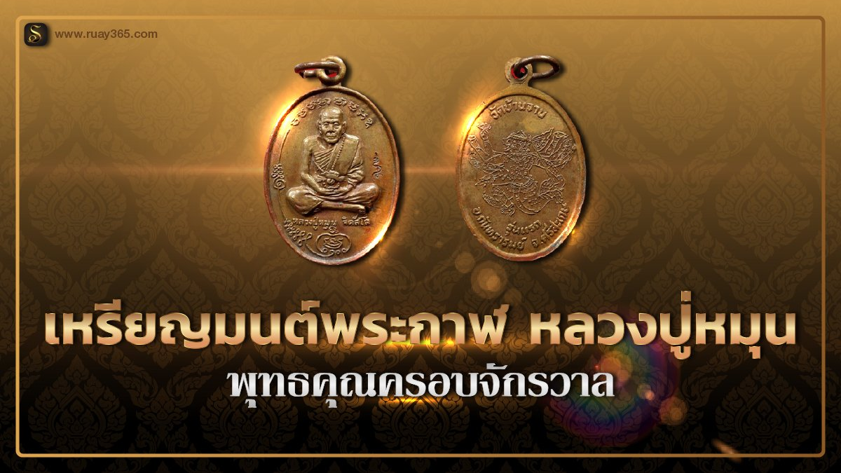 เหรียญมนต์พระกาฬ หลวงปู่หมุน