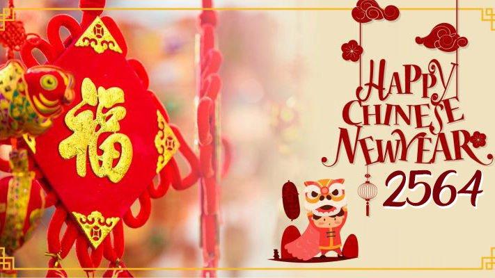 สวัสดีปีใหม่จีน