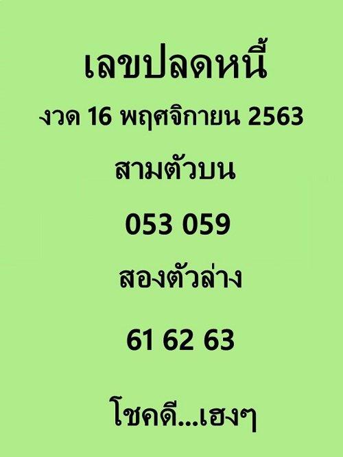 1604800442