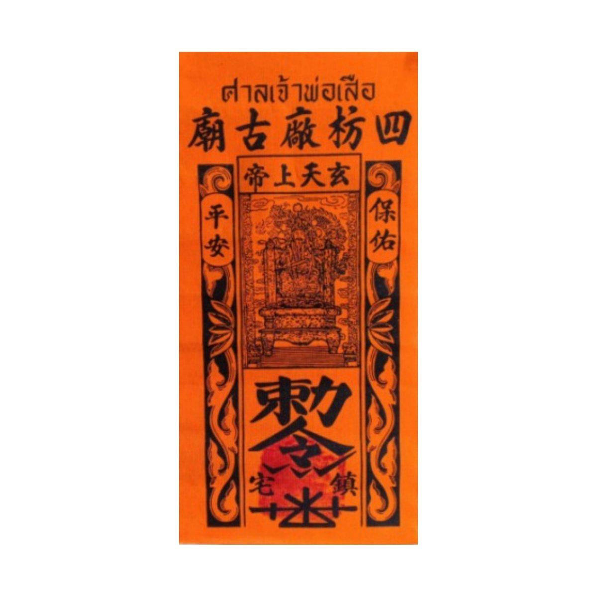 Fabric Amulet 4 1