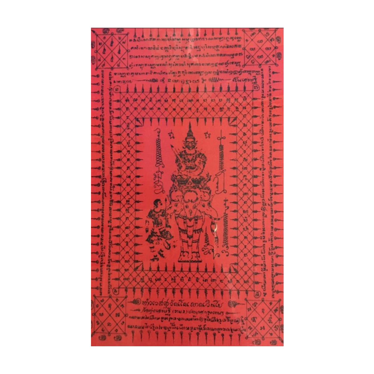 Taowessuwaan Fabric Amulet 1