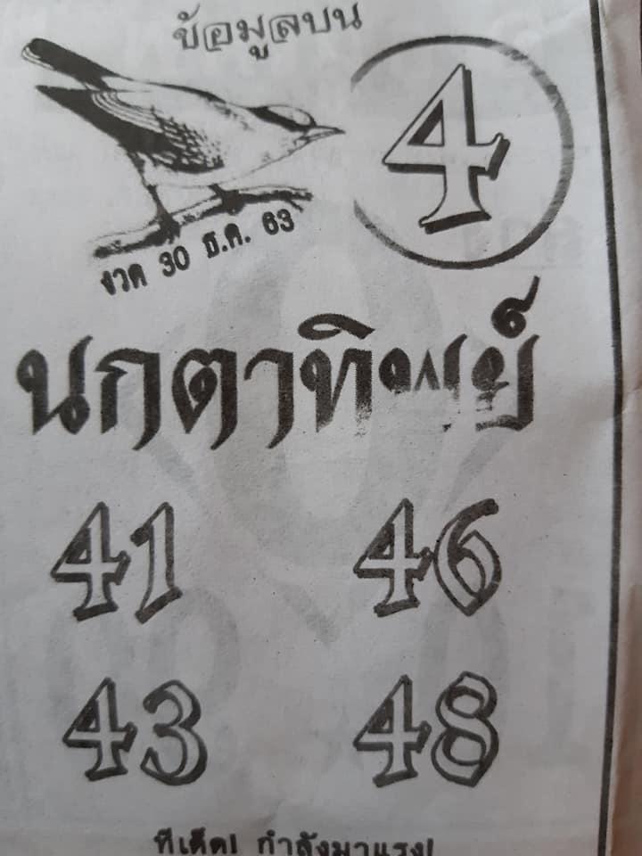 30 12 63