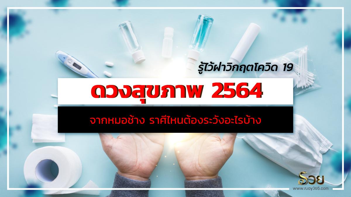 ดวงสุขภาพ 2564