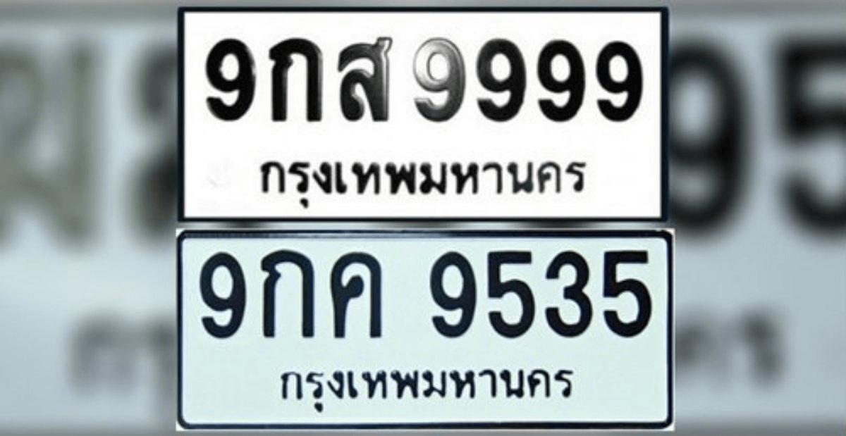 เลขทะเบียนรถมงคล เลขทะเบียนรถยนต์