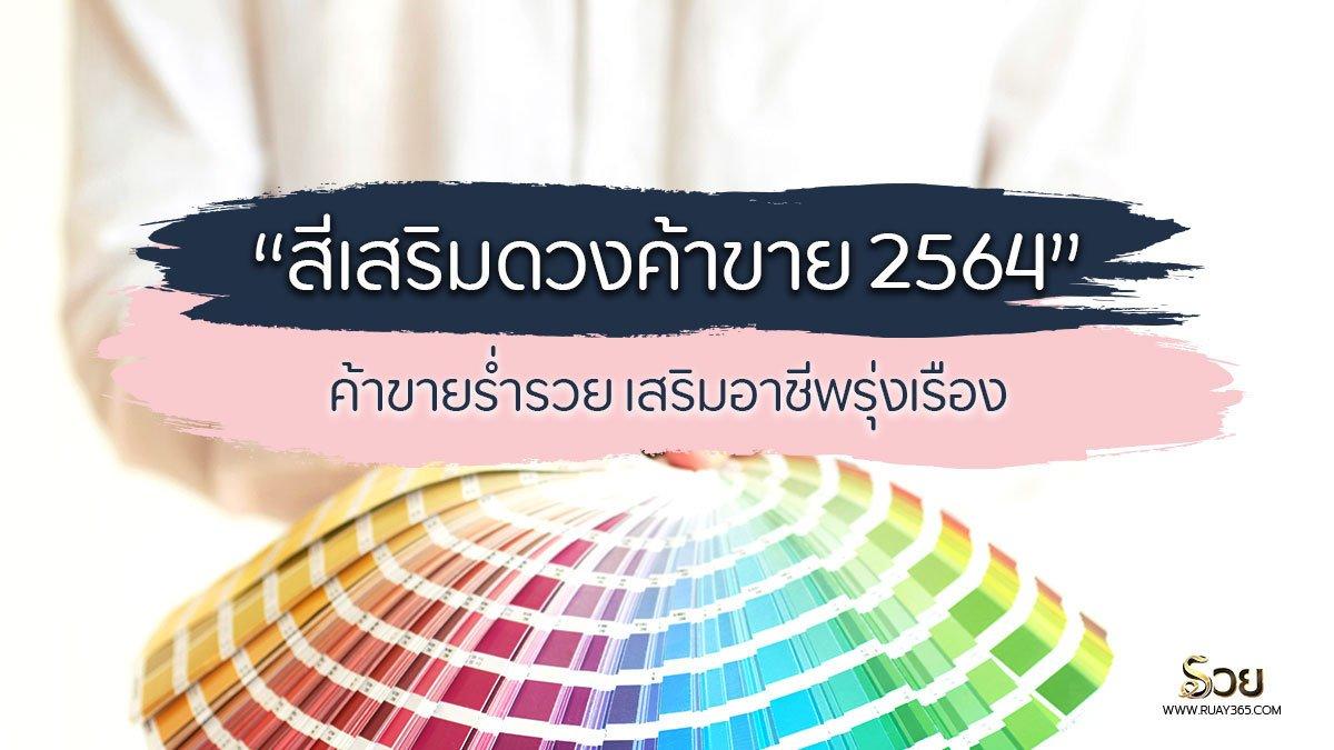สีเสริมดวงค้าขาย 2564
