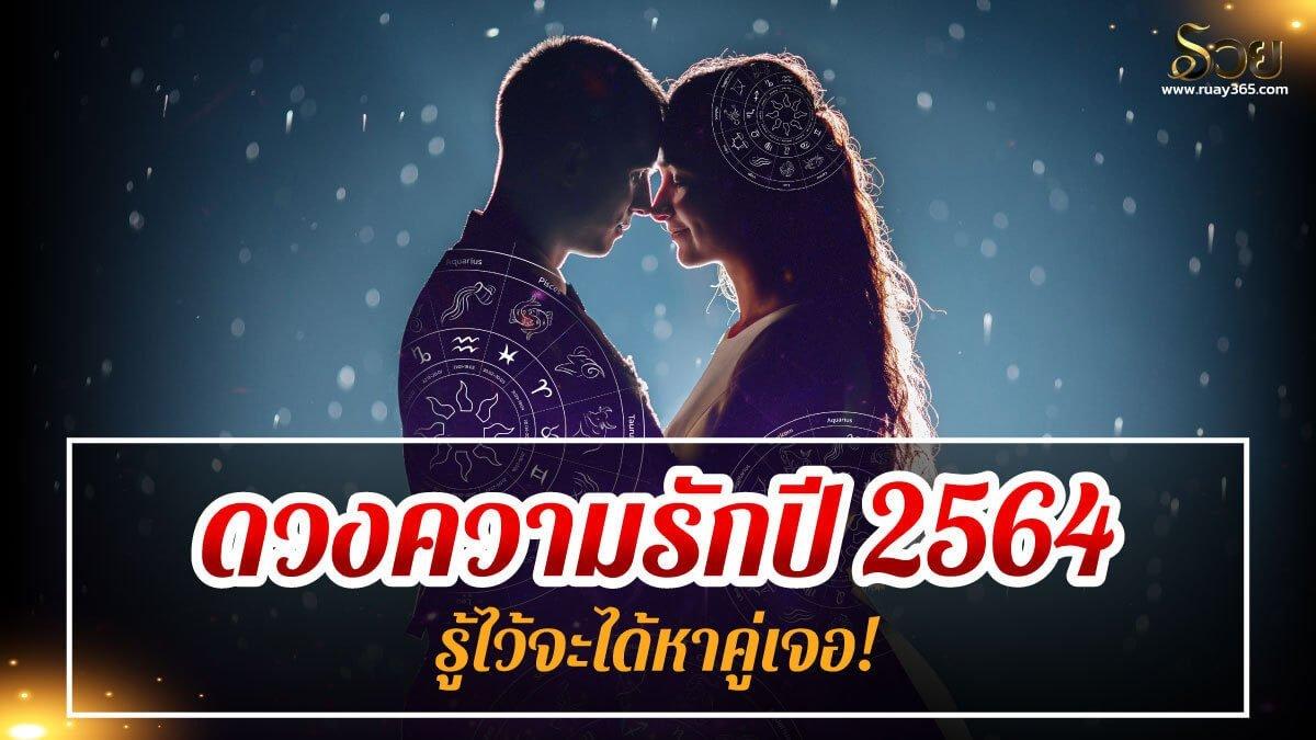 ดวงความรัก ปี 2564